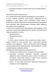 Sprawozdanie z ewaluacji wewnętrznej. Zarządzanie przedszkolem służy jego rozwojowi - strona 3 z 6