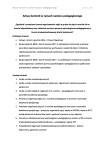 Arkusz kontroli w ramach nadzoru pedagogicznego - organizacja zajęć do 5 uczniów - strona 1 z 2